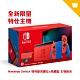 任天堂 Nintendo Switch 瑪利歐亮麗紅x亮麗藍 主機組合(台灣公司貨) product thumbnail 1