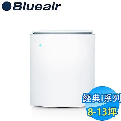 瑞典Blueair 8-13坪 抗PM2.5過敏原經典i系列空氣清淨機 280i