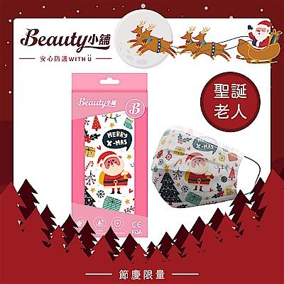 【Beauty小舖】印花3層防護口罩-聖誕節-聖誕老人(10入/盒)