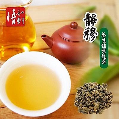 悟和軒‧靜穆-養生佳葉龍茶(150g/罐)