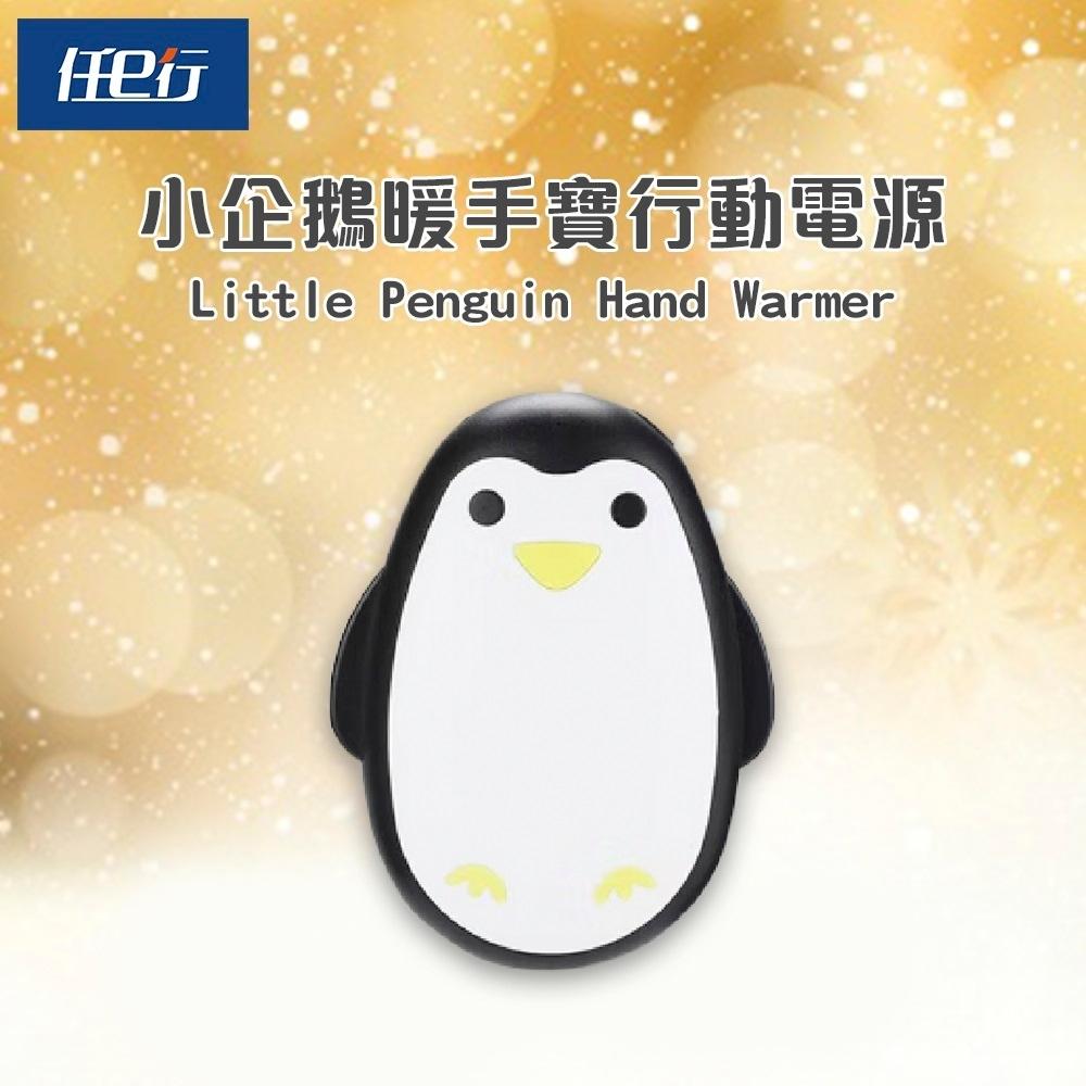 【任e行】小企鵝 暖手寶行動電源 3000mAh(恆溫控制USB充電)