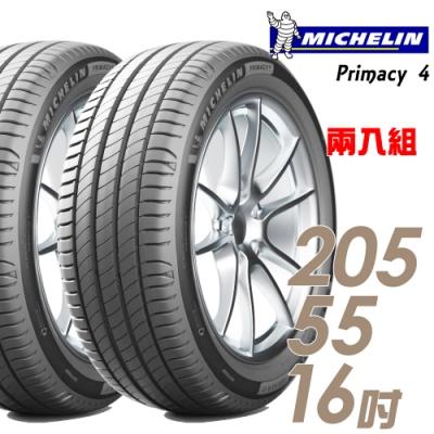 【米其林】PRIMACY 4 PRI4 高性能輪胎_二入組_205/55/16