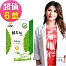 【人可和】 酵益佳 熟食活酵素x6盒(30粒/盒)-熟食活酵,健康救星
