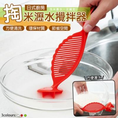 多用途免髒手洗米瀝水神器