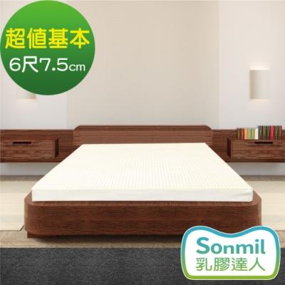 【sonmil乳膠床墊】雙人加大6尺 7.5cm乳膠床墊 人氣商品基本型