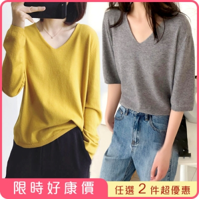 初色  V領薄款針織衫-(任選2件)(F可選)