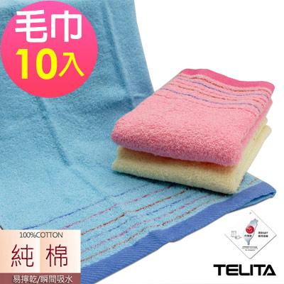 純棉色彩條紋毛巾(超值10條組)TELITA