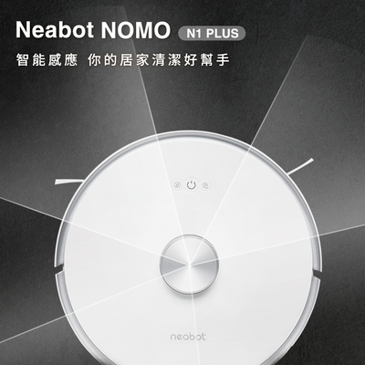 【Neabot】集塵堡雷射掃地機器人 N1 plus