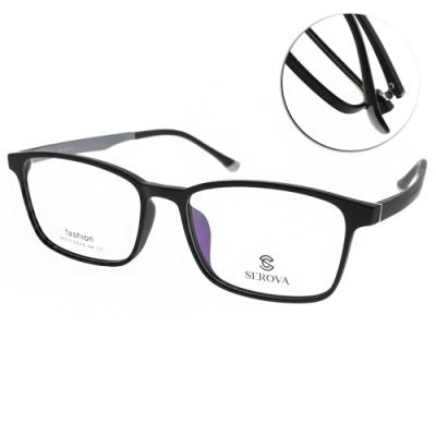 SEROVA眼鏡 百搭簡約款/黑-灰 #SF215 C3
