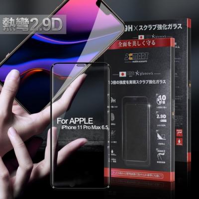 X mart for iPhone11 Pro Max 6.5 熱彎2.9D亮面滿版玻璃貼-黑