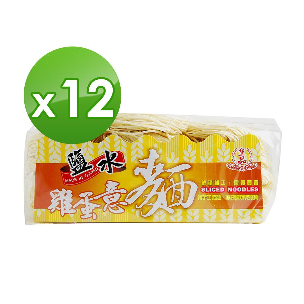 皇品 關廟麵(郭)-鹽水雞蛋意麵  900gx12包/箱