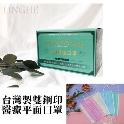 令和 台灣製雙鋼印醫療平面口罩-多色可選(50入x2盒)