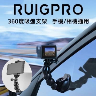 【RUIGPRO睿谷】GoPro HERO/7/6/5 運動相機及手機 專用360度吸盤車架