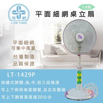 聯統牌 14吋 3段速平網電風扇 LT-1429P 白紫配色