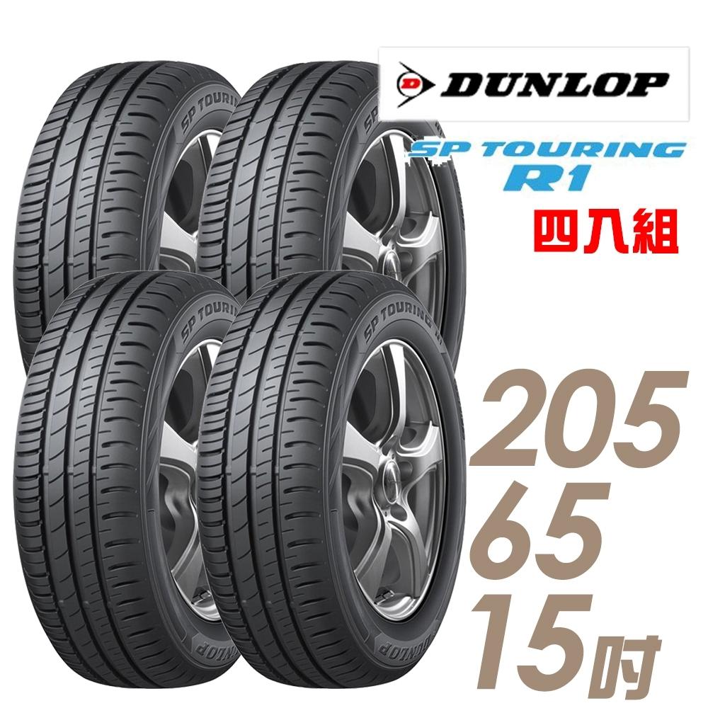 登祿普-SP TOURING R1 省油耐磨輪胎_四入組 205/65/15