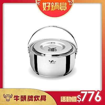 牛頭牌 湯鍋新小牛調理鍋18cm (2L)(快)