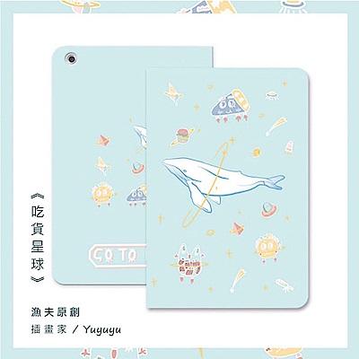 漁夫原創- iPad保護殼 9.7吋 2017/2018 - 吃貨星球
