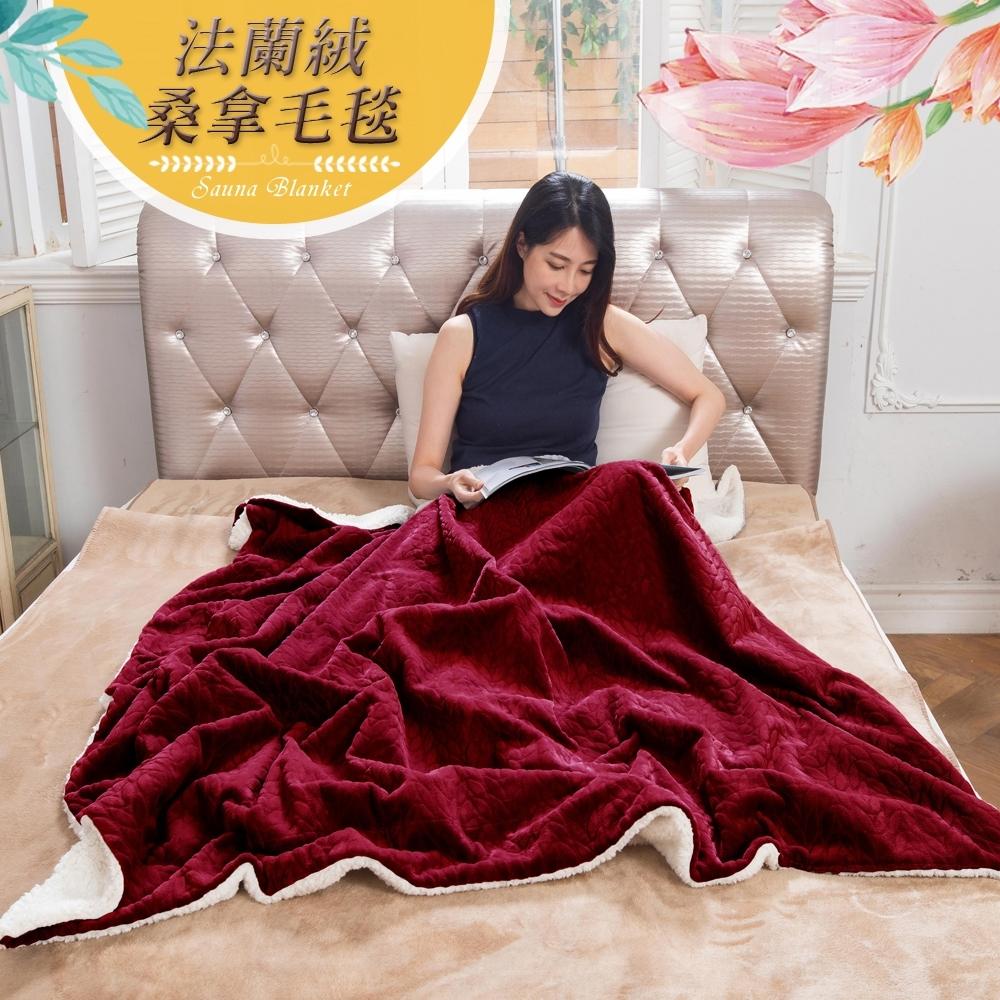 【格藍傢飾】法蘭絨桑拿毛毯(酒紅)