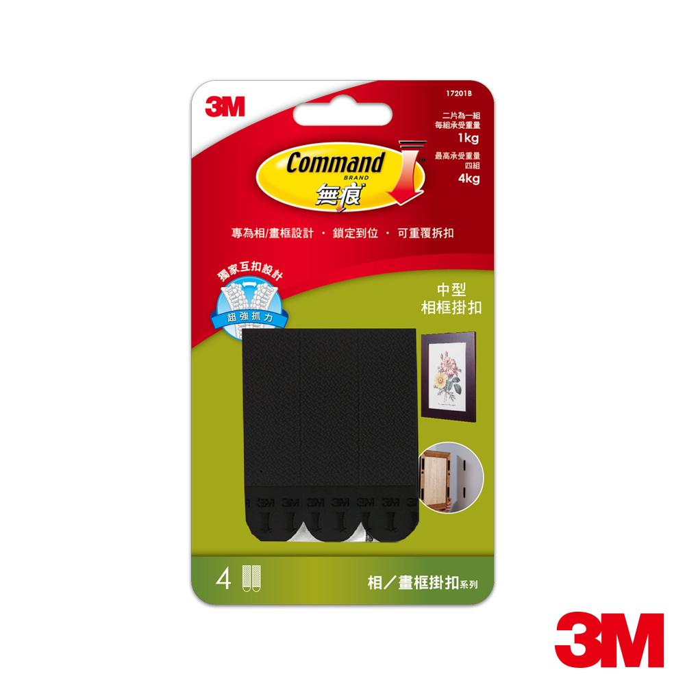 3M 無痕畫框/相框掛扣-中型(黑)