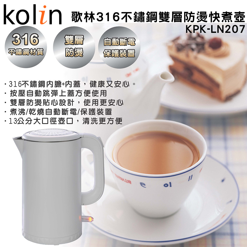 kolin歌林316不鏽鋼1.7L雙層防燙快煮壺(KPK-LN207)