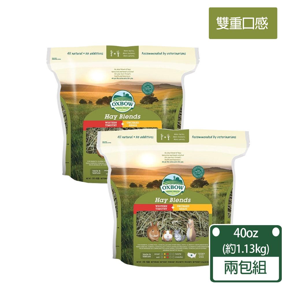 美國OXBOW - 雙重口感 提摩西+果園草 2in1 牧草-40oz裝-兩包組
