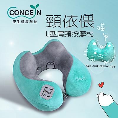 Concern 康生 頸依偎-U型肩頸按摩枕 CON-2000