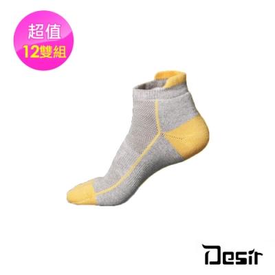 Desir-運動護足網眼毛圈加厚足弓襪12雙