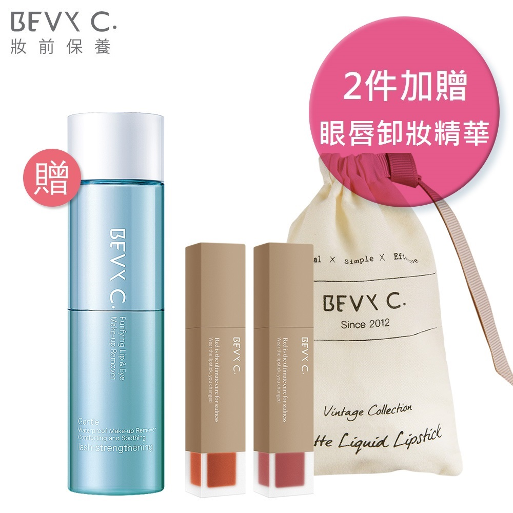 BEVY C. 經典微醺柔霧光唇釉2入組(贈:眼唇卸妝精華)