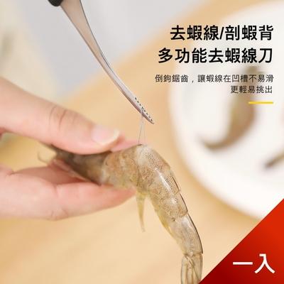 荷生活 不鏽鋼剝蝦刀剔蝦線刀 快速開背一刀除蝦線-一入