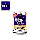 紅茶花傳 皇家奶茶 (280ml)
