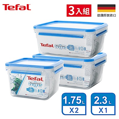 Tefal 特福 德國EMSA原裝 MasterSeal PP保鮮盒-超值三件組