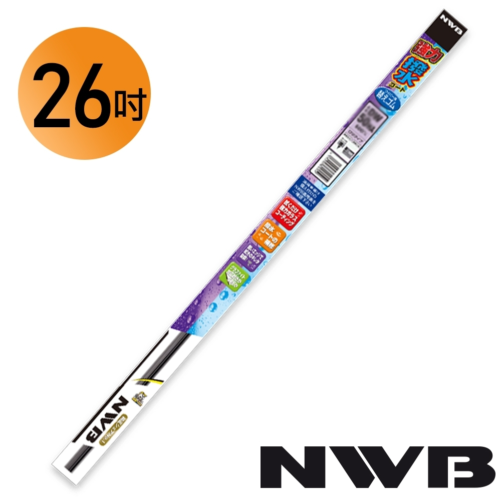 日本NWB 26吋/650mm 撥水矽膠(加強版)雨刷膠條 寬9mm