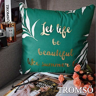 TROMSO 風尚北歐抱枕-綠葉金采