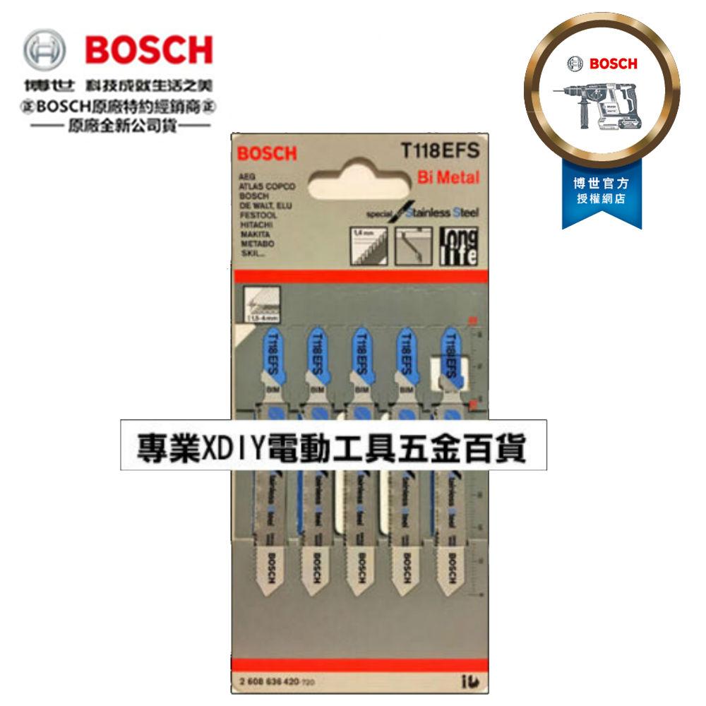 瑞士製 德國 BOSCH T118EFS (單支) 線鋸片 金屬 Inox 不銹鋼用