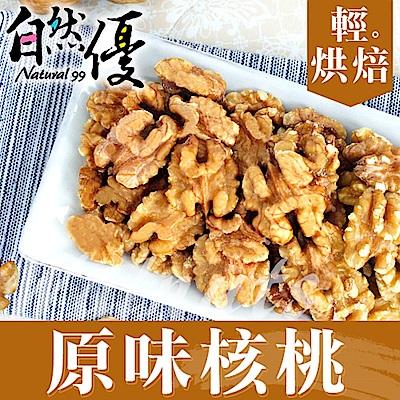 自然優 輕烘焙原味核桃仁(150g)