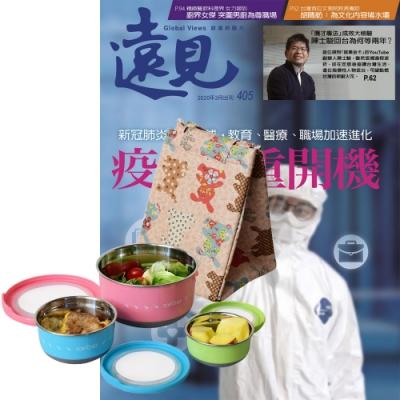 遠見雜誌(1年12期)+ 頂尖廚師TOP CHEF馬卡龍圓滿保鮮盒3件組(贈保冷袋1個)