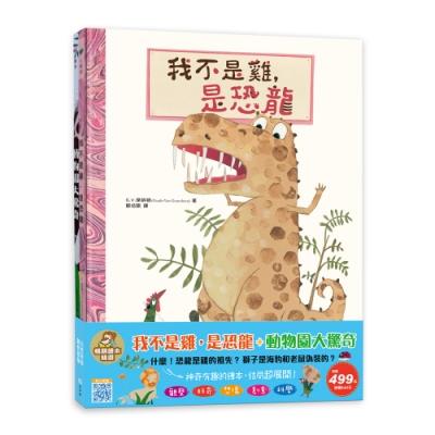 我不是雞,是恐龍+動物園大驚奇-暢銷繪本精選