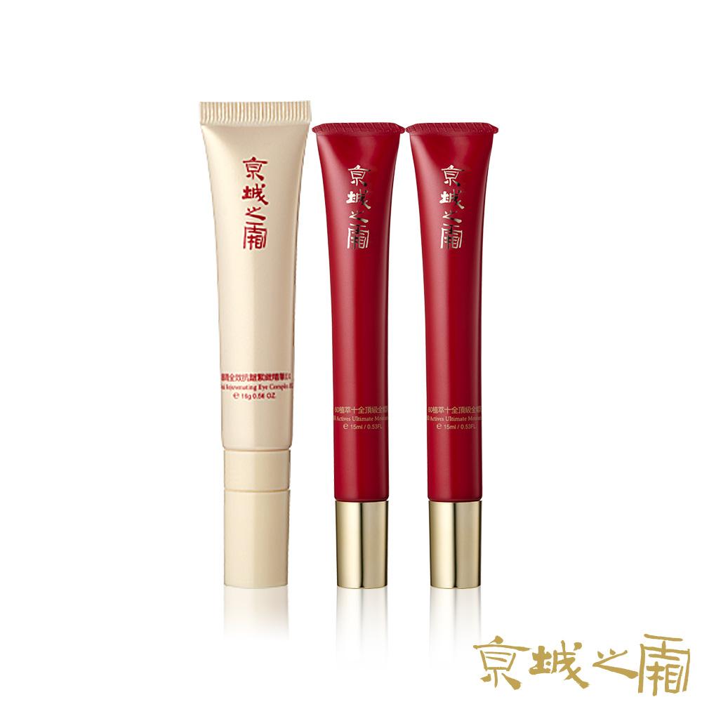 京城之霜牛爾 眼周全效抗皺緊緻精華EX+小全能乳x2