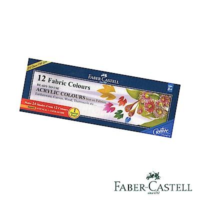Faber-Castell紅色系畫布彩繪顏料12色