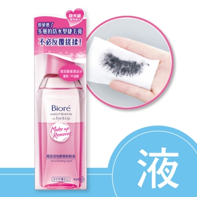(買1送1)Biore 蜜妮 高效活性眼唇卸妝液(130ml)