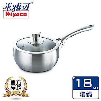 米雅可 316七層複合金單把湯鍋(18cm)