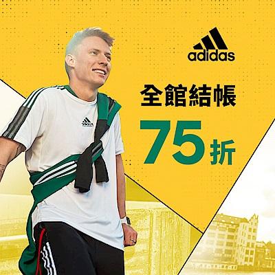 adidas週年慶 全館結帳 75折
