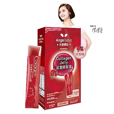 Angel LaLa天使娜拉 陳德容代言紅灩膠原凍 紅石榴口味(10包/盒)