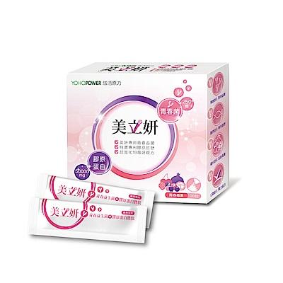 悠活原力 美立妍青春益生菌膠原蛋白胜?(20包/盒)