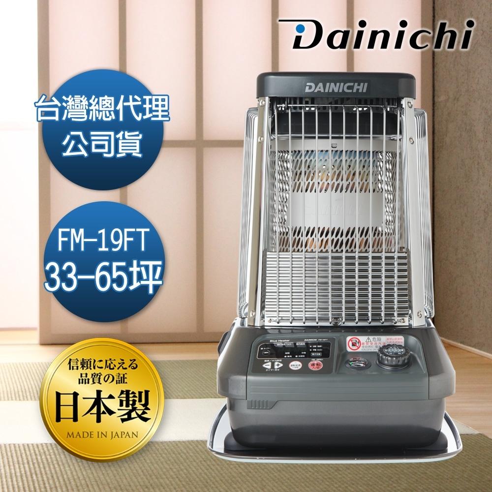 大日Dainichi電子式煤油暖氣機-33-65坪 (FM-19FT/尊爵灰) 送電動加油槍僅適用國光牌20公升煤油