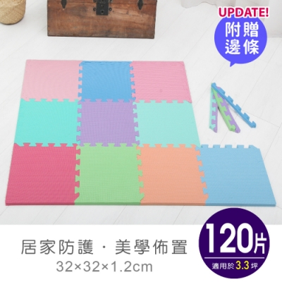 【APG】升級版 彩色舒芙蕾玩色系32CM巧拼地墊(120片裝-適用3.3坪)
