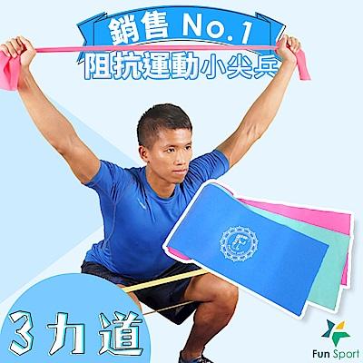FunSport 彼拉提斯乳膠伸展彈力帶(3力道組合)
