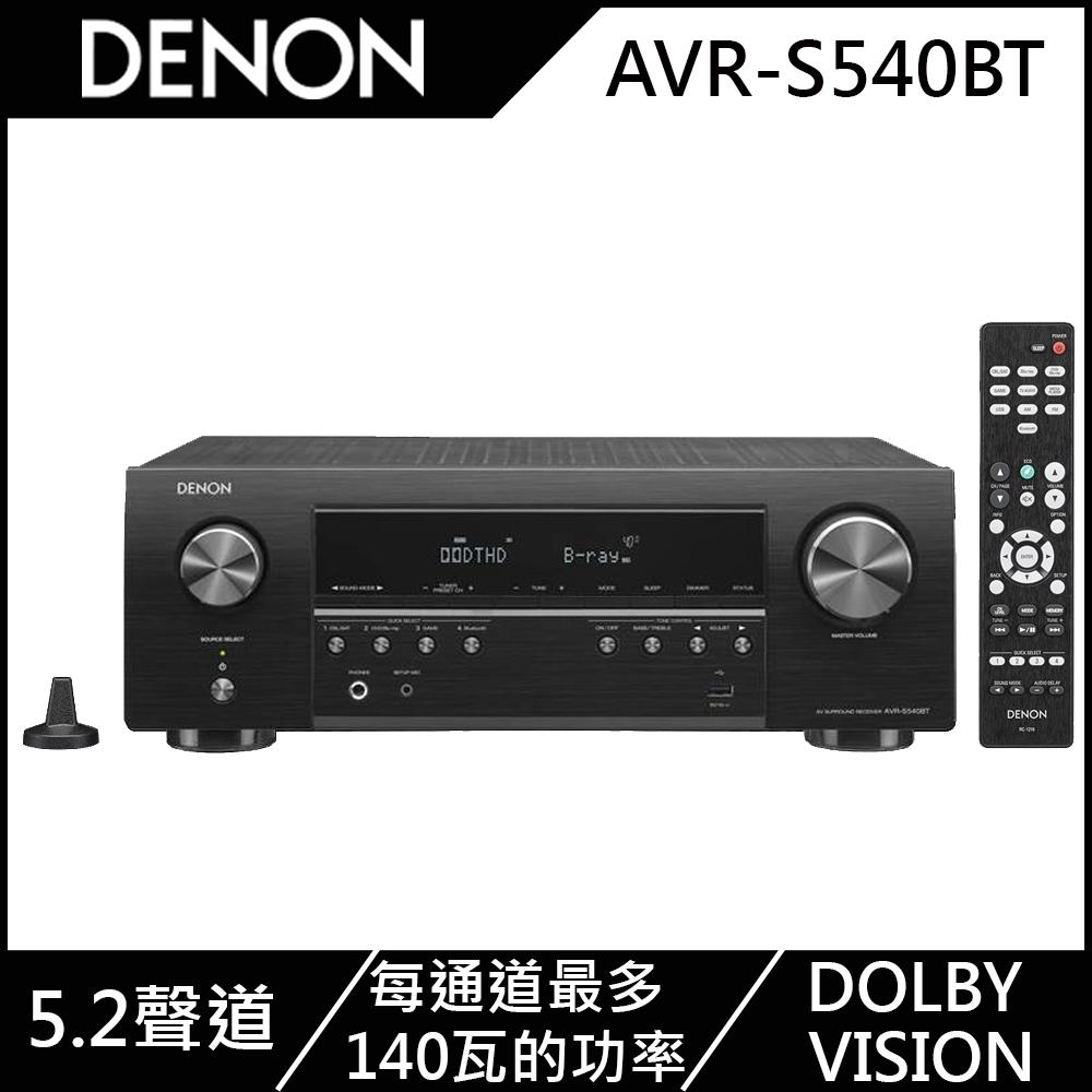 [館長推薦]DENON 5.2聲道 4K UHD AV環繞擴大機 AVR-S540BT 精選推薦