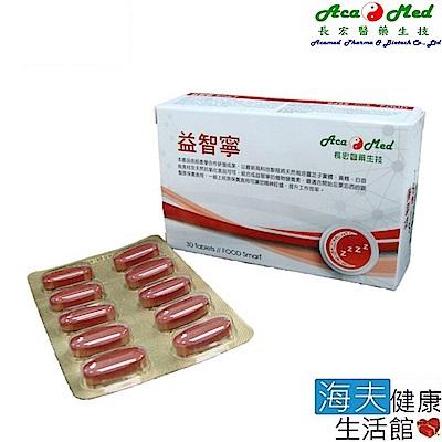海夫健康x長宏醫藥 益智寧 菁華錠 30錠/盒