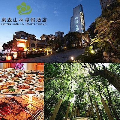 東森山林渡假酒店$600餐飲抵用券(2張) @ Y!購物